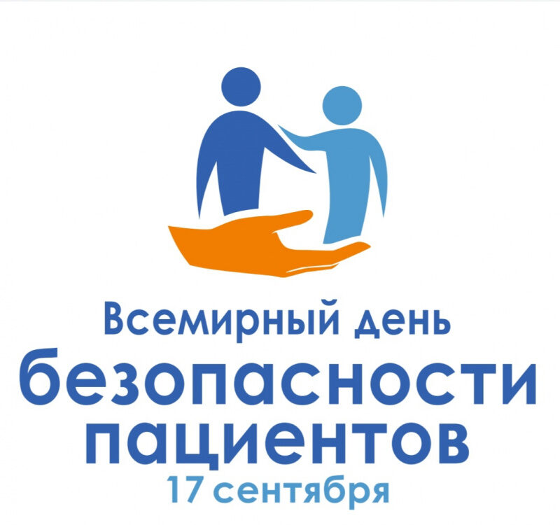 patient_safety_day_2021